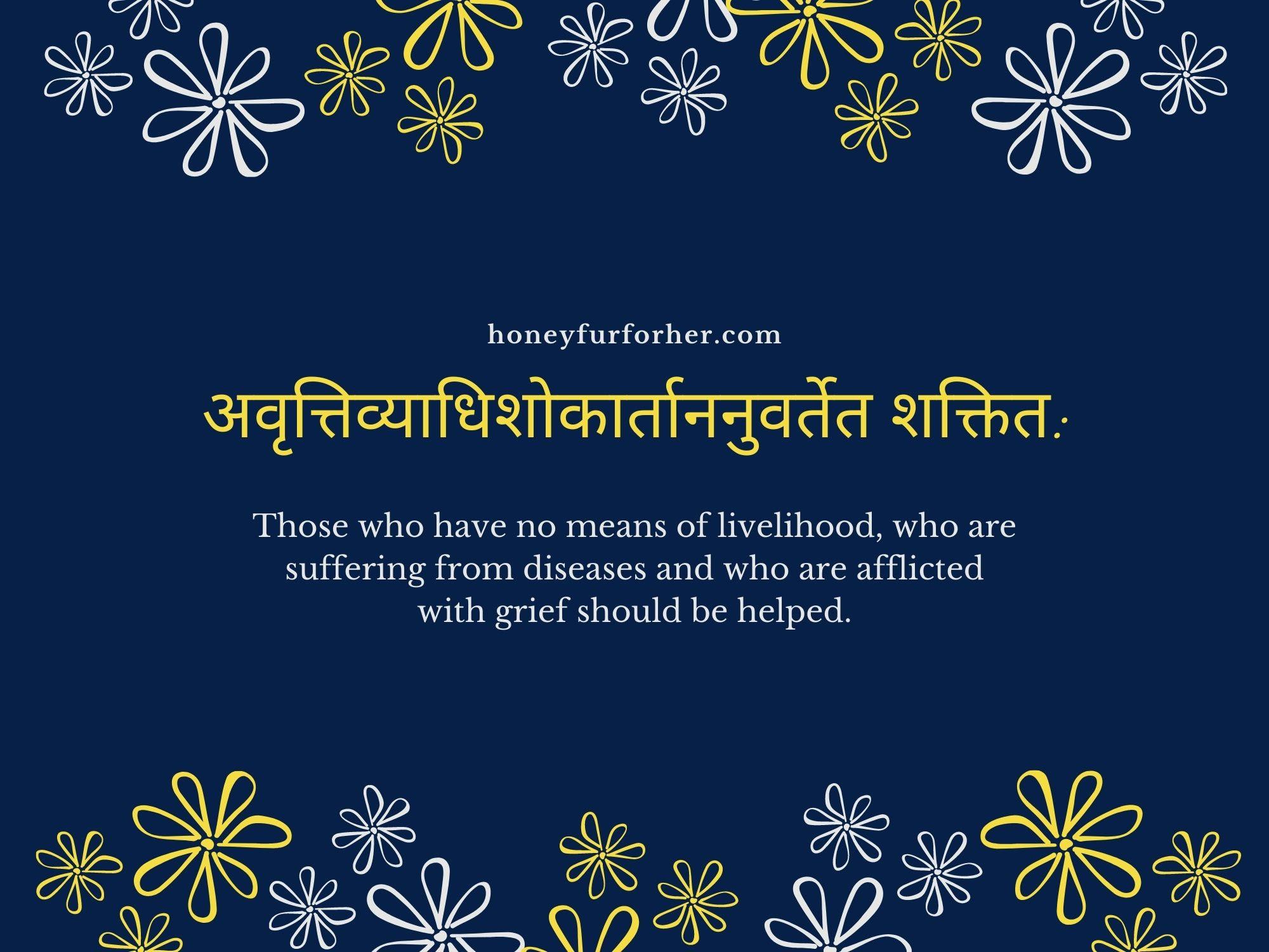 Ayurveda Quotes - Help To The Weak