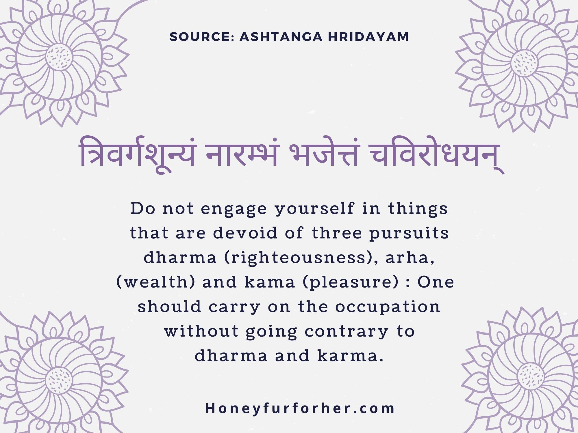 Ayurveda Quotes - Engage In Dharma