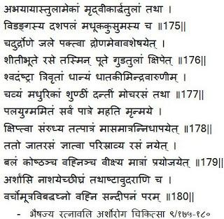 Abhayarishtam Bhashajya Ratnavali
