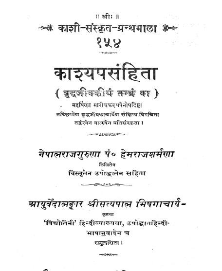 Kashyap Samhita