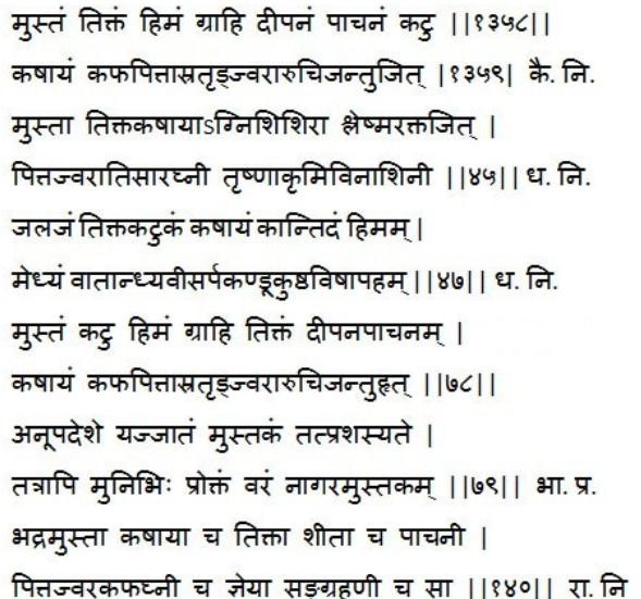 Nagarmotha shloka