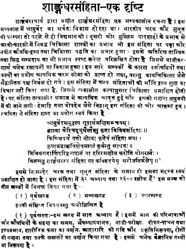 Sharangdhar Samhita