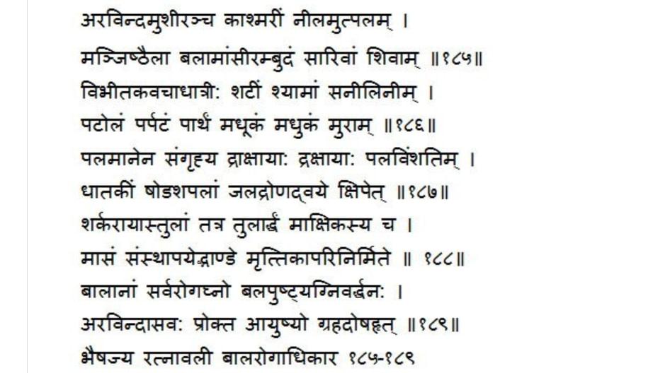 Aravindasavam Shloka