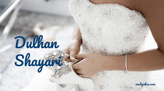 Dulhan Shayari Feature Image