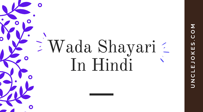 Wada Shayari In Hindi Feature Image