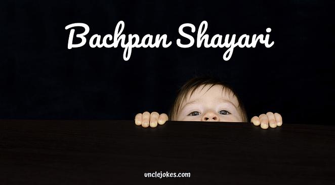 Bachpan Shayari Feature Image