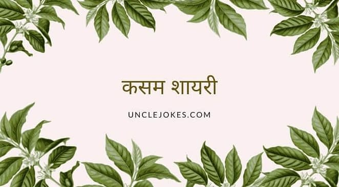 कसम शायरी Feature Image