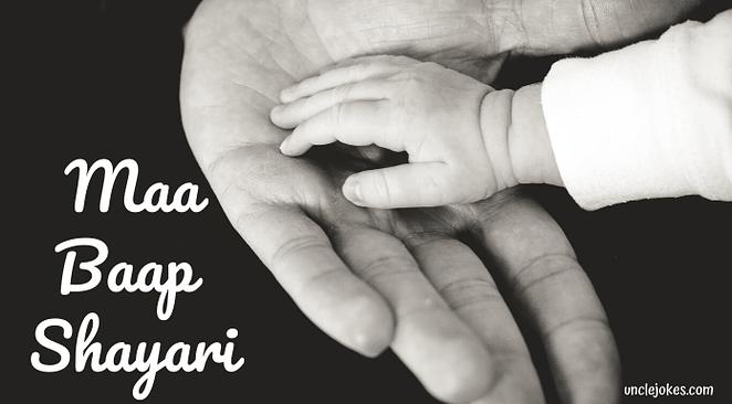 Maa Baap Shayari Feature Image