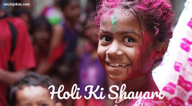 Holi Ki Shayari Feature Image