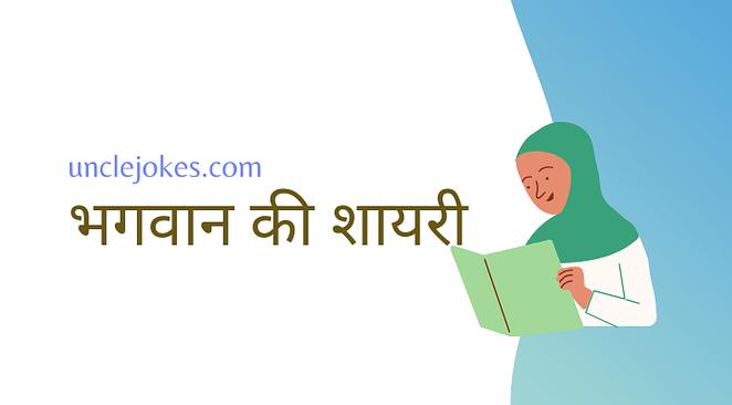 Hindi God Shayari भगवान की शायरी Feature Image