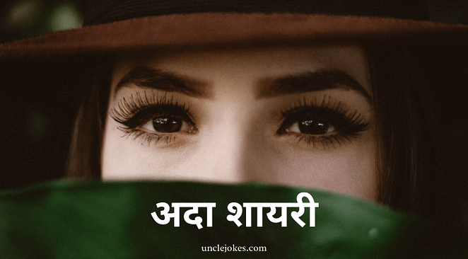 अदा शायरी Feature Image