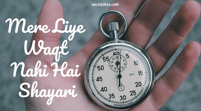Mere Liye Waqt Nahi Hai Shayari Feature Image