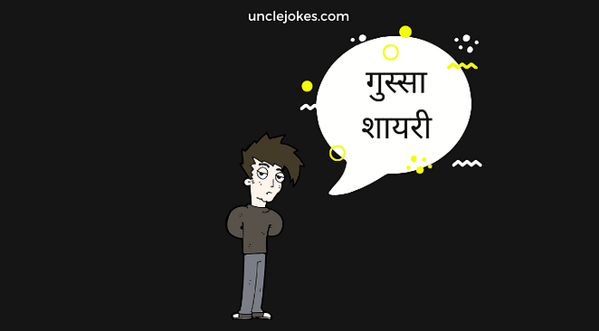 गुस्सा शायरी Feature Image