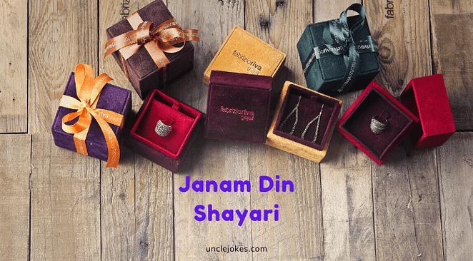 Janam Din Shayari Feature Image