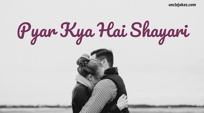 Pyar Kya Hai Shayari Feature Image