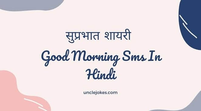 सुप्रभात शायरी Good Morning SMS in Hindi Feature Image