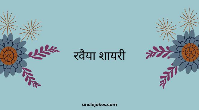 रवैया शायरी Feature Image