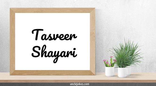 Tasveer Shayari Feature Image