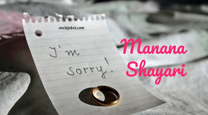 Manana Shayari Feature Image