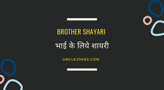 Brother Shayari Feature Image