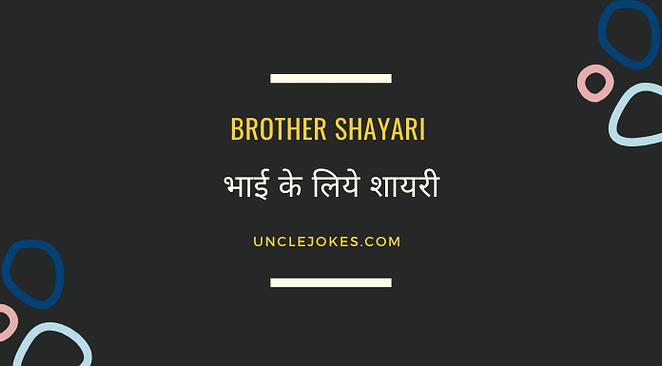 Brother Shayari Feature Image
