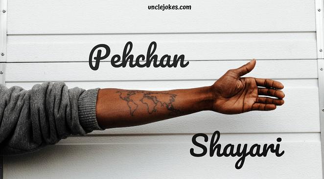 Pehchan Shayari Feature Image