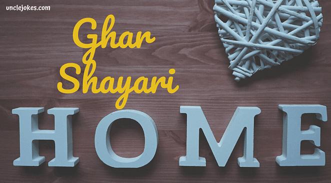 Ghar Shayari Feature Image