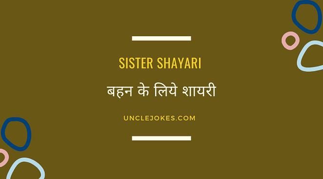 Sister Shayari बहन के लिये शायरी Feature Image