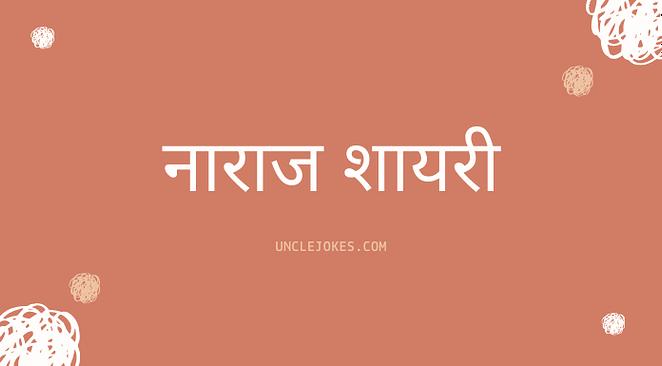 नाराज शायरी Feature Image
