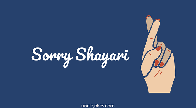 Sorry Shayari माफी शायरी Feature Image