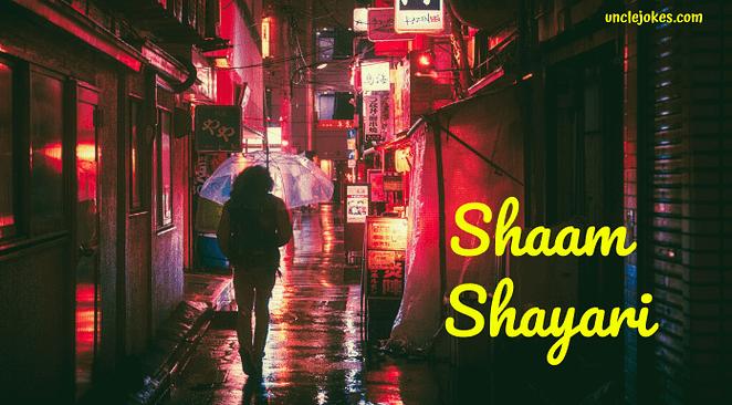 Shaam Shayari Feature Image