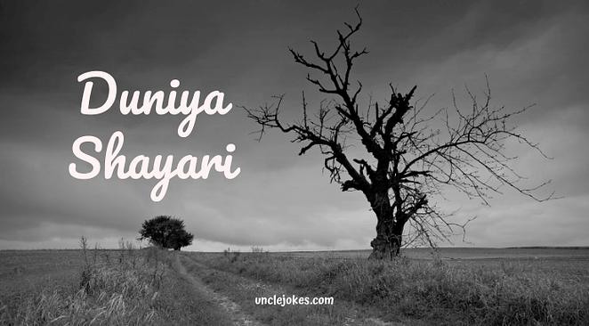 Duniya Shayari Feature Image