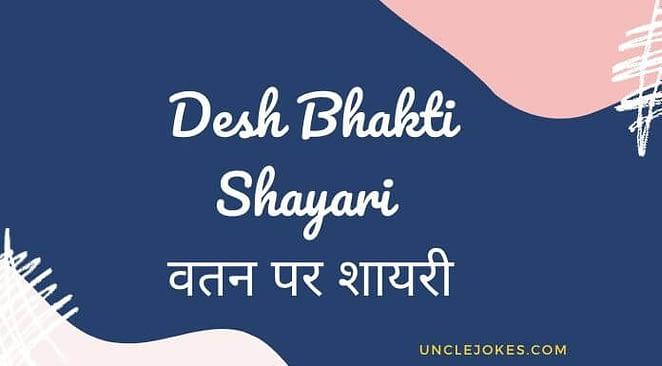 Desh Bhakti Shayari वतन पर शायरी Feature Image