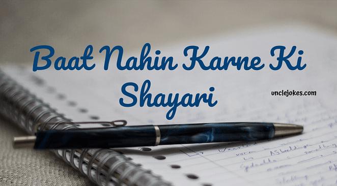 Baat Nahin Karne Ki Shayari Feature Image