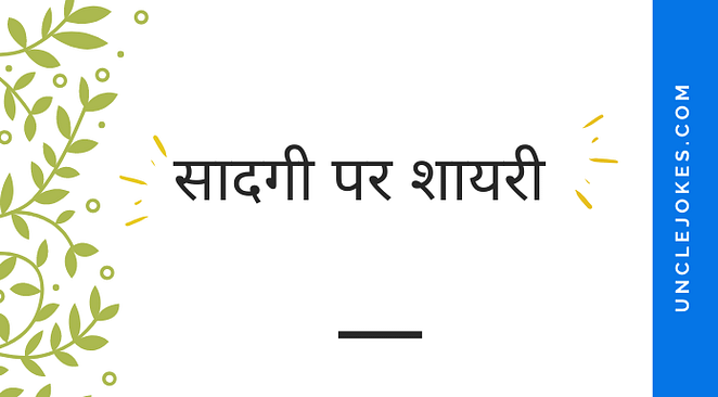 सादगी पर शायरी Feature Image