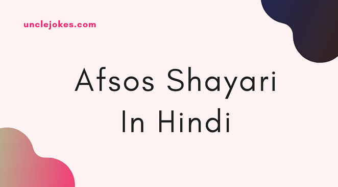 Afsos Shayari In Hindi Feature Image
