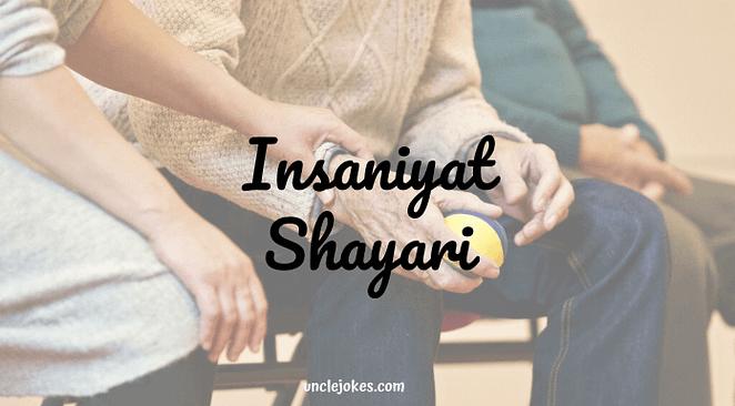 Insaniyat Shayari Feature Image